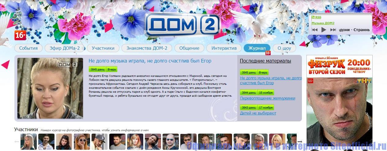 Официальный сайт Дом 2 - Главная страница