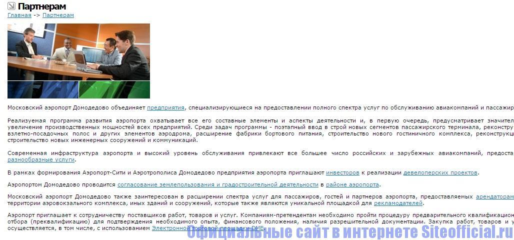 Официальный сайт Домодедово - Предложение партнерам
