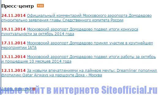 Официальный сайт Домодедово - Новости