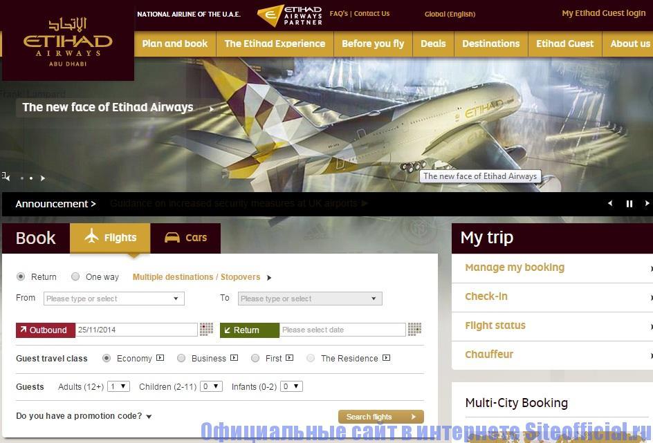Официальный сайт Этихад - Главная страница