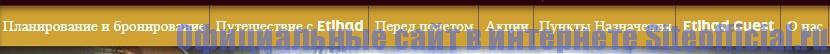 Официальный сайт Этихад - Разделы сайта