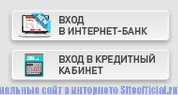 Официальный сайт Хоум Кредит Банк - Интернет-банкинг