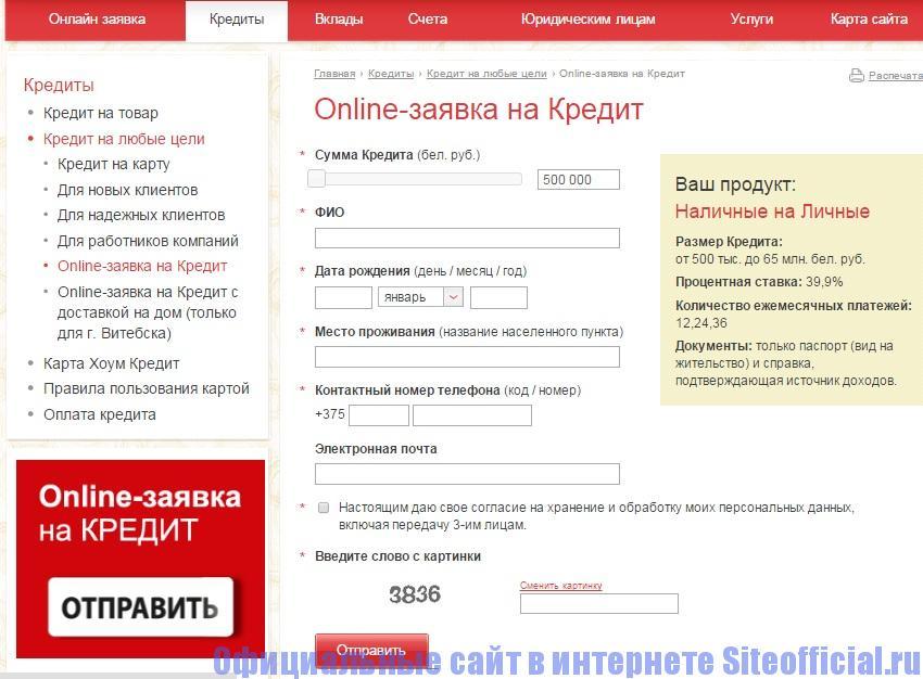 Официальный сайт Хоум кредит банк - Кредитный калькулятор