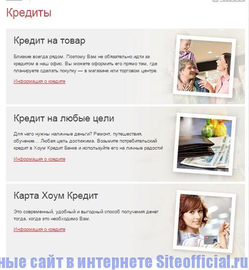 Официальный сайт Хоум кредит банк - Кредиты
