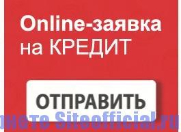 Официальный сайт Хоум кредит банк - Online-заявка
