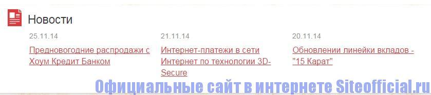 Официальный сайт Хоум кредит банк - Новости