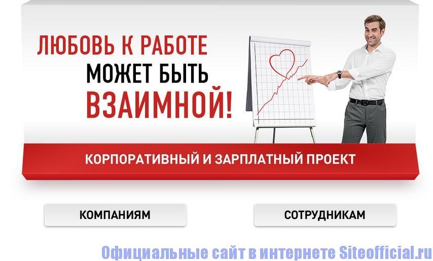 Официальный сайт Хоум Кредит Банк - Корпоративные и зарплатный проект