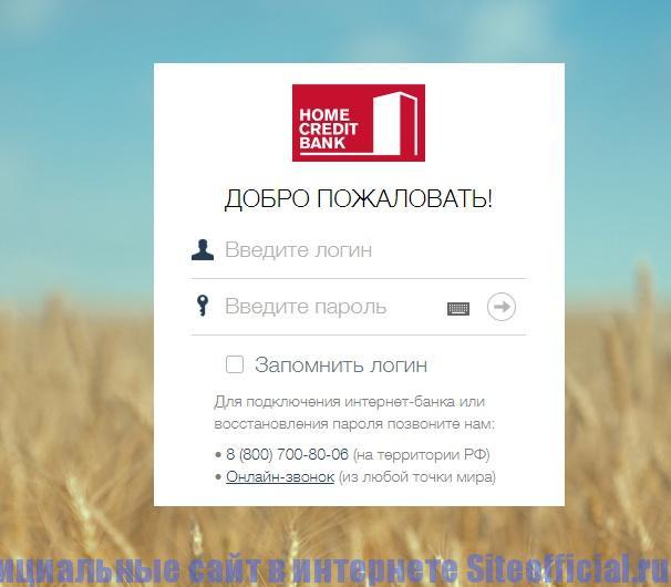 Официальный сайт Хоум Кредит Банк - Вход в интернет-банкинг