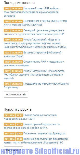 Официальный сайт ЛНР - Новости