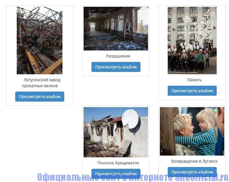 Официальный сайт ЛНР - Альбомы с фотоснимками