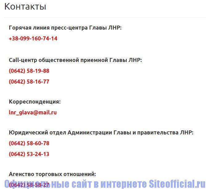 Официальный сайт ЛНР - Контакты