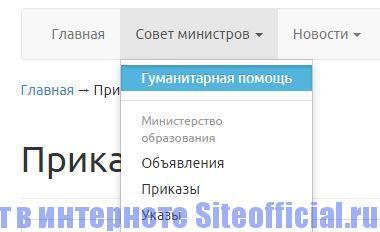 Официальный сайт ЛНР - Совет министров