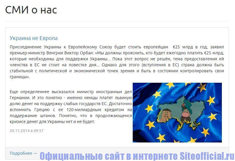 Официальный сайт ЛНР - СМИ о нас