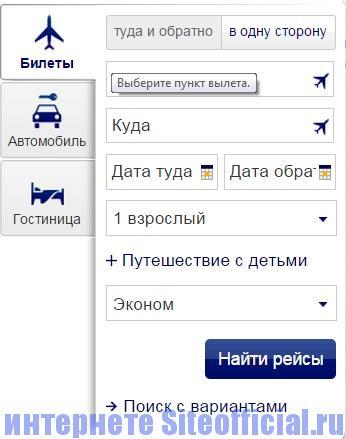 Официальный сайт Люфтганза - Заказ билетов