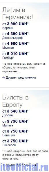 Официальный сайт Люфтганза - Специальные предложения