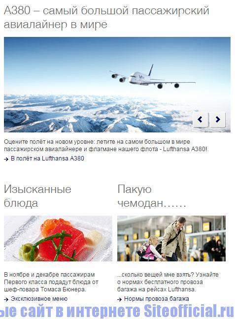 Официальный сайт Люфтганза - Новости