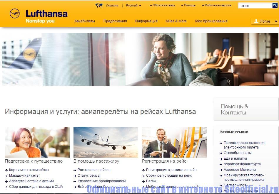 Официальный сайт Люфтганза - Информация и услуги