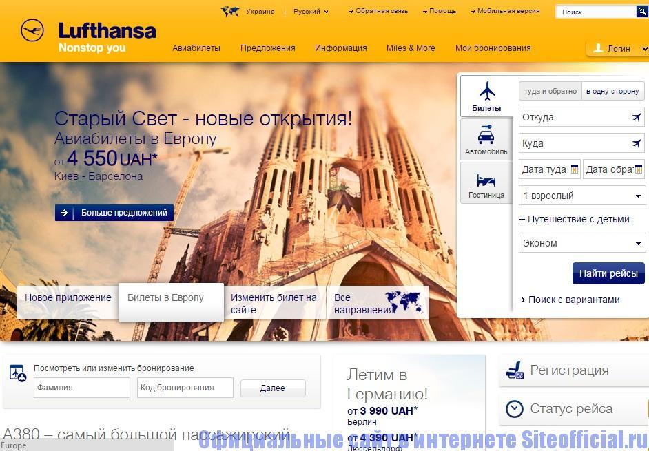 Официальный сайт Люфтганза - Главная страница