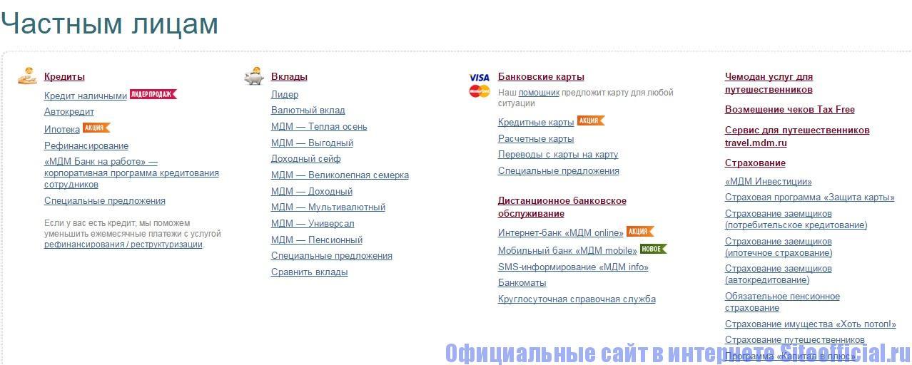 Официальный сайт МДМ Банк - Частным лицам