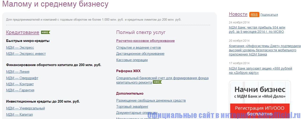 Официальный сайт МДМ Банк - Предпринимателям