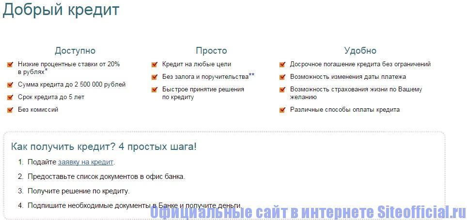 Официальный сайт МДМ Банк - Получение кредита