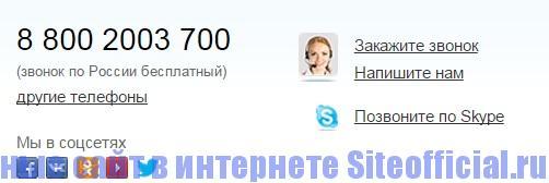 Официальный сайт МДМ Банк - Консультация