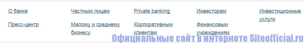 Официальный сайт МДМ Банк - Разделы