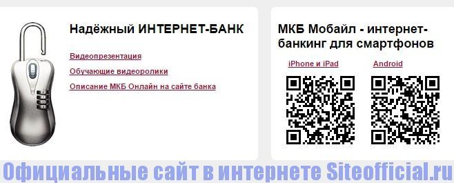 Официальный сайт МКБ Банк - Интернет-банкинг