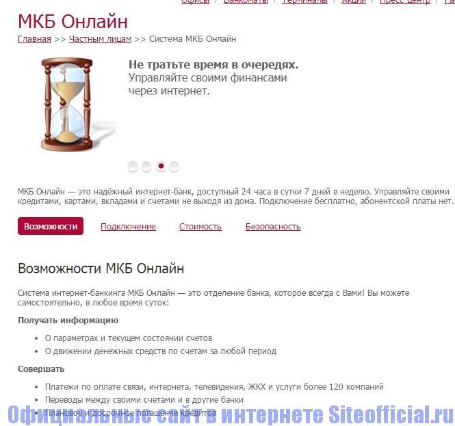 Официальный сайт МКБ Банк - Возможности интернет-банкинга