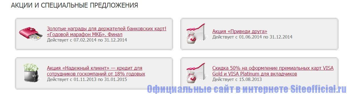 Официальный сайт МКБ Банк - Акции и предложения