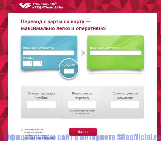 Официальный сайт МКБ Банк - Переводы с карты на карту