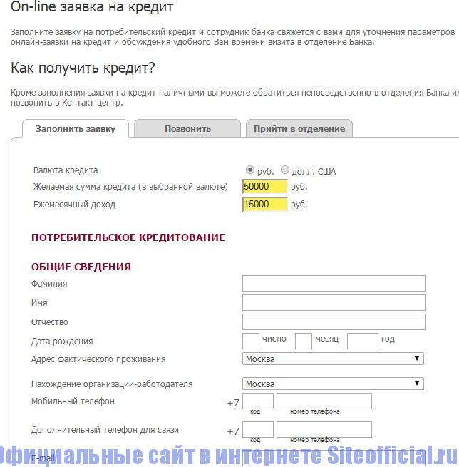 Официальный сайт МКБ Банк - Заявка на кредит