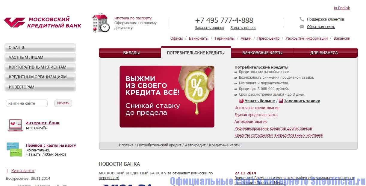 Официальный сайт МКБ Банк - Главная страница