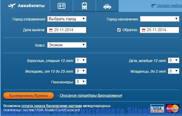 Официальный сайт Оренбургские авиалинии - Покупка авиабилетов