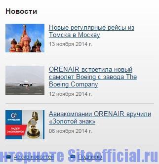 Официальный сайт Оренбургские авиалинии - Новости