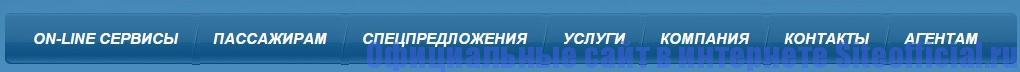 Официальный сайт Оренбургские авиалинии - Разделы