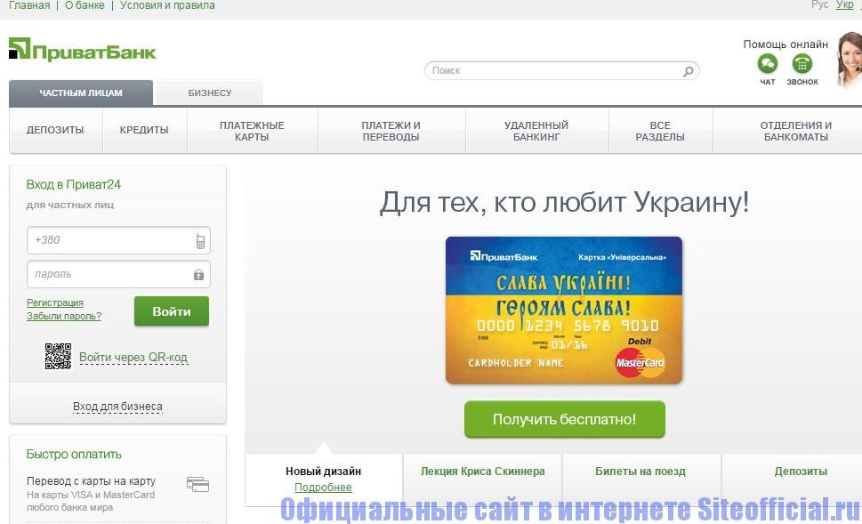 Официальный сайт ПриватБанк - Главная страница