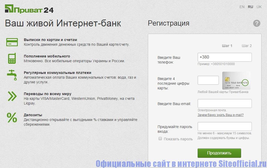 Официальный сайт ПриватБанк - Приват24