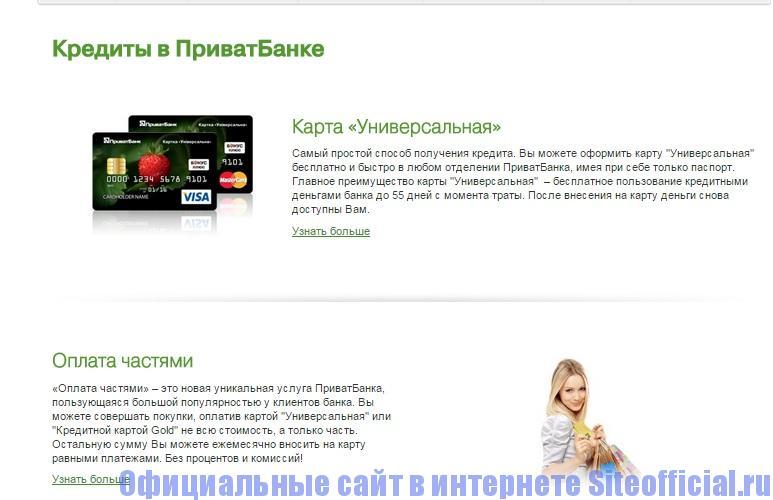 Официальный сайт ПриватБанк - Виды кредитов