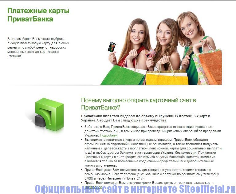 Официальный сайт ПриватБанк - Платежные карты