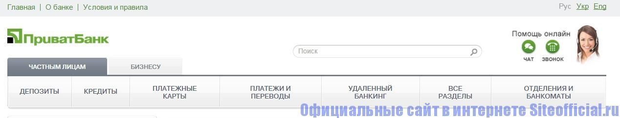 Официальный сайт ПриватБанк - Разделы