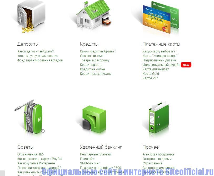 Официальный сайт ПриватБанк - Полезная информация
