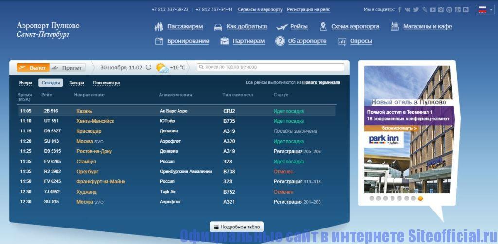 Официальный сайт Пулково - Главная страница