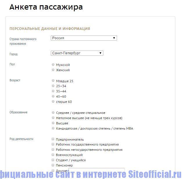 Официальный сайт Пулково - Анкета пассажира