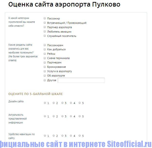 Официальный сайт Пулково - Оценка сайта