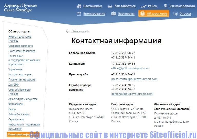 Официальный сайт Пулково - Контактная информация