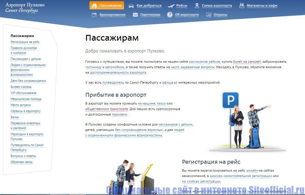 """Официальный сайт Пулково - Вкладка """"Пассажирам"""""""