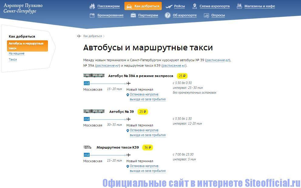 """Официальный сайт Пулково - Вкладка """"Как добраться"""""""