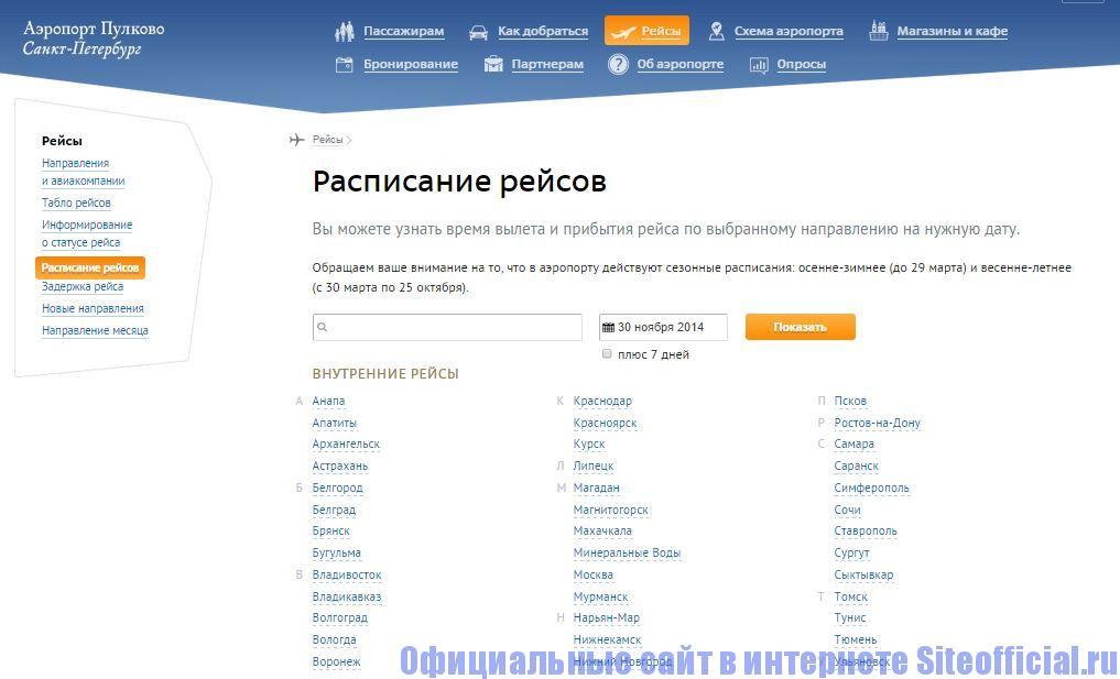 Официальный сайт Пулково - Расписание рейсов