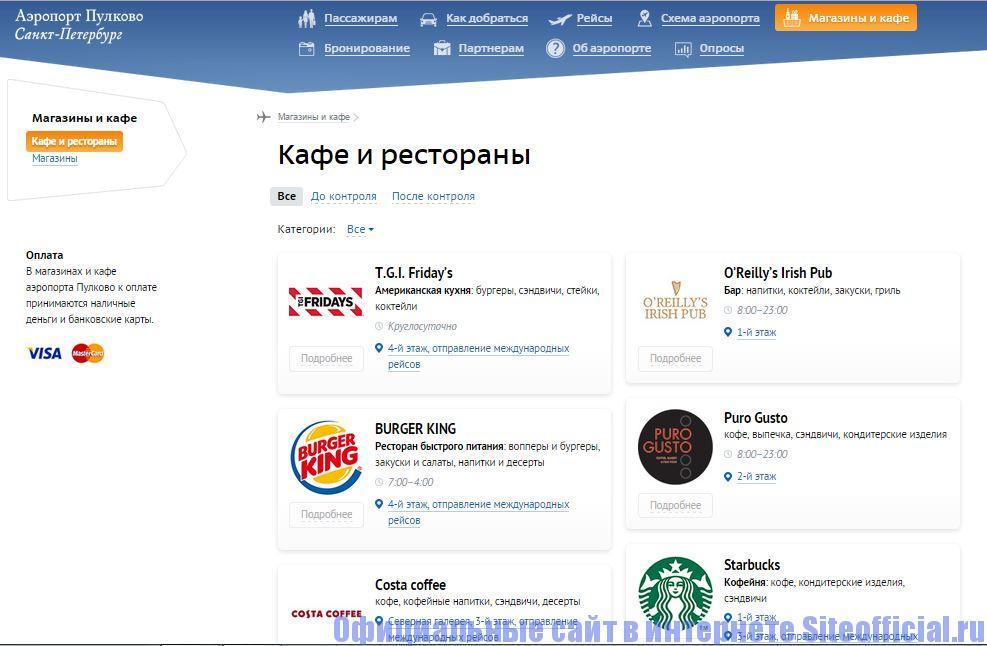 """Официальный сайт Пулково - Вкладка """"Магазины и кафе"""""""